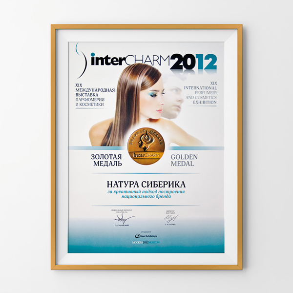 Interbeauty award (Россия)