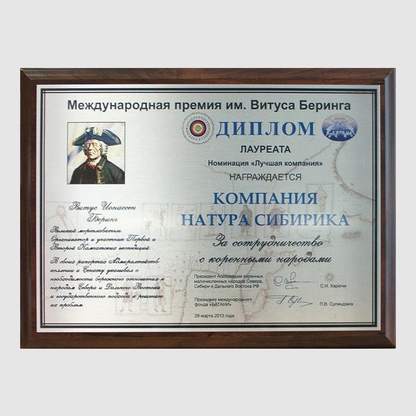 Vitus Beringi Nimeline preemia (Venemaa)