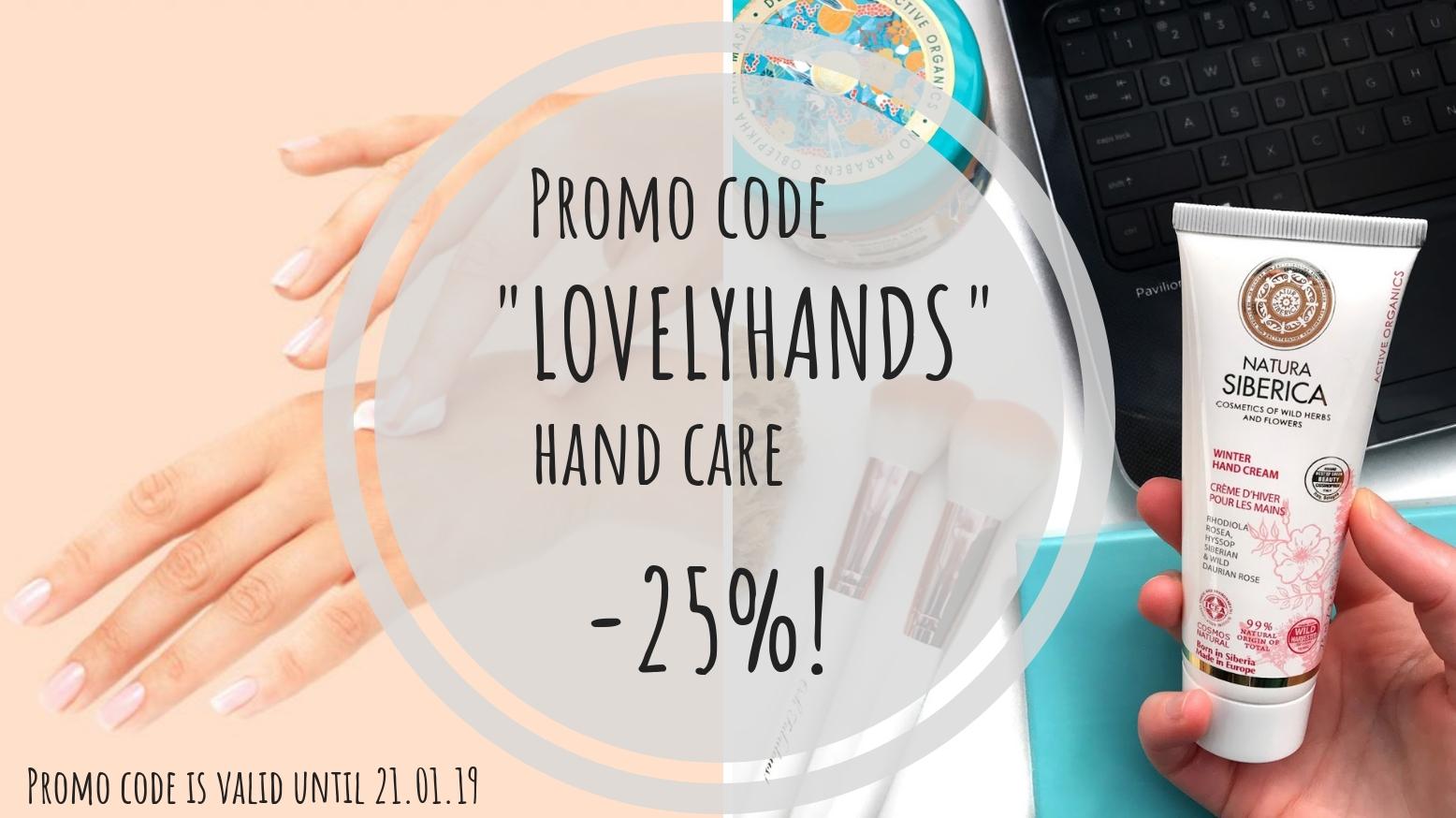 kätehooldus -25%